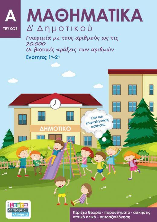 ilearn-mathimatika-d-dimotikou-teyxos-a-page-01-707x1000