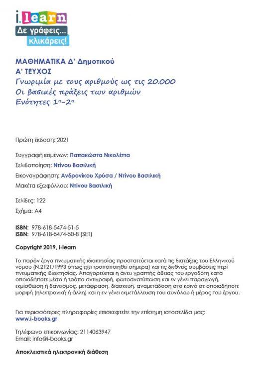 ilearn-mathimatika-d-dimotikou-teyxos-a-page-02-707x1000