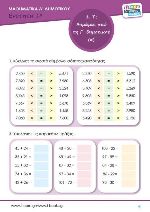 ilearn-mathimatika-d-dimotikou-teyxos-a-page-04-707x1000