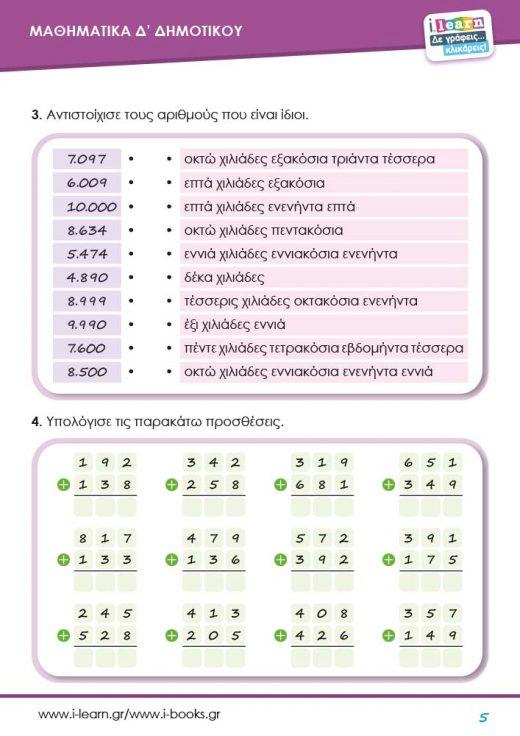 ilearn-mathimatika-d-dimotikou-teyxos-a-page-05-707x1000