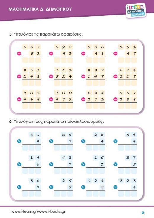 ilearn-mathimatika-d-dimotikou-teyxos-a-page-06-707x1000