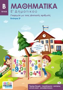 ilearn-mathimatika-e-dimotikou-teyxos-b-page-01-707x1000