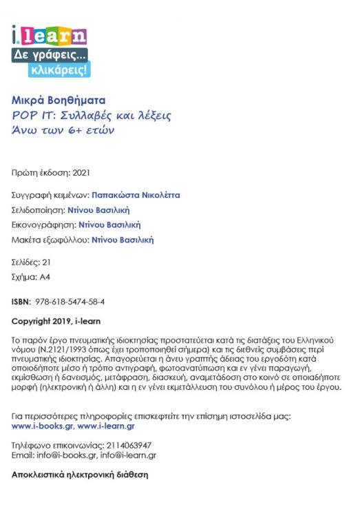 ILEARN-MIKRA-VOITHIMATA-SYLLABES-&-LEKSEIS-P2-1000X707