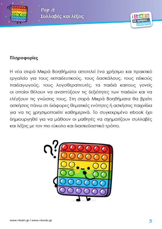 ILEARN-MIKRA-VOITHIMATA-SYLLABES-&-LEKSEIS-P3-1000X707