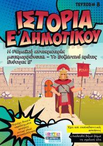 ilearn-istoria-e-dimotikou-teyxos-b-Page-01-1000x707
