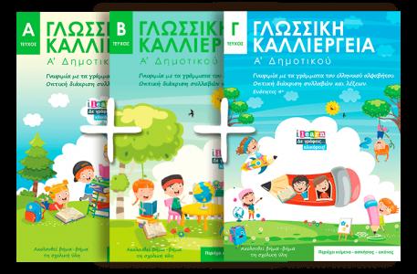 IBOOKS-734X482-PAKETO-2020-NEW